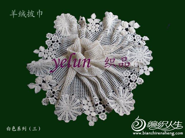 羊绒披巾(白色系列)三-1.jpg