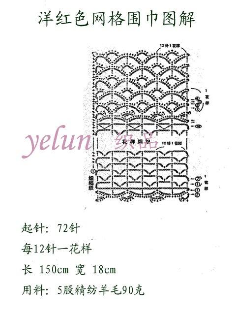 洋红色网格围巾图解-1.jpg