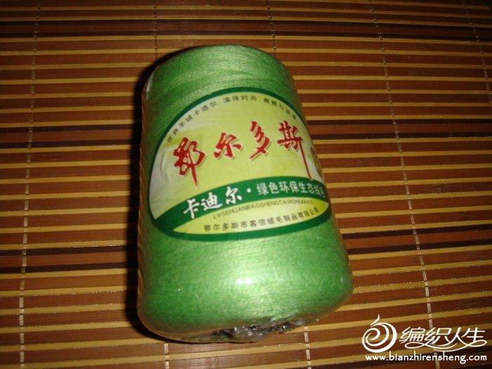 卡迪尔羊绒 绿色 半斤 23元