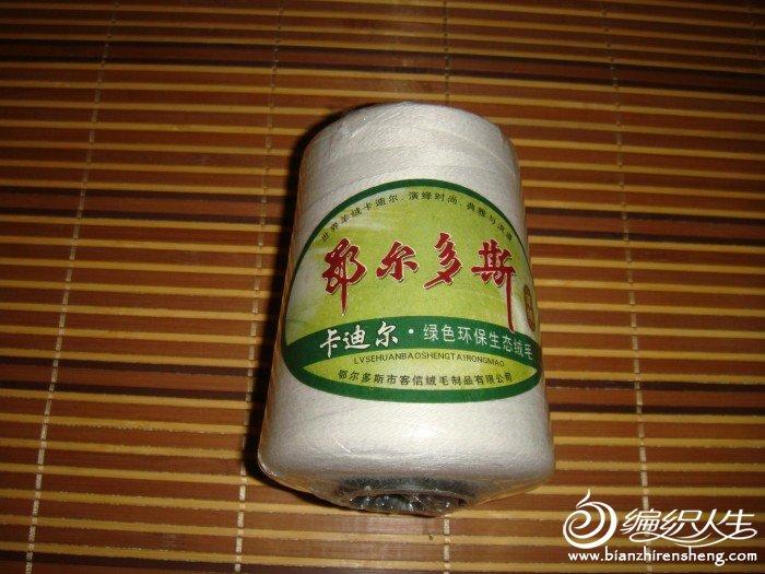 卡迪尔羊绒 白色 半斤 23元