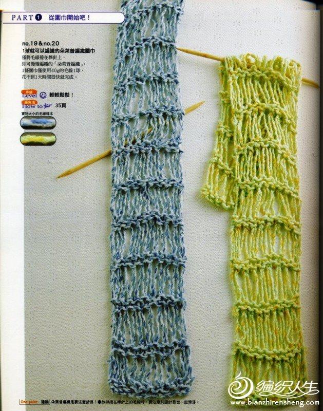 朵萊普圍巾001.jpg