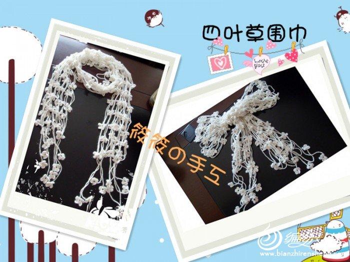 四叶草围巾3.jpg