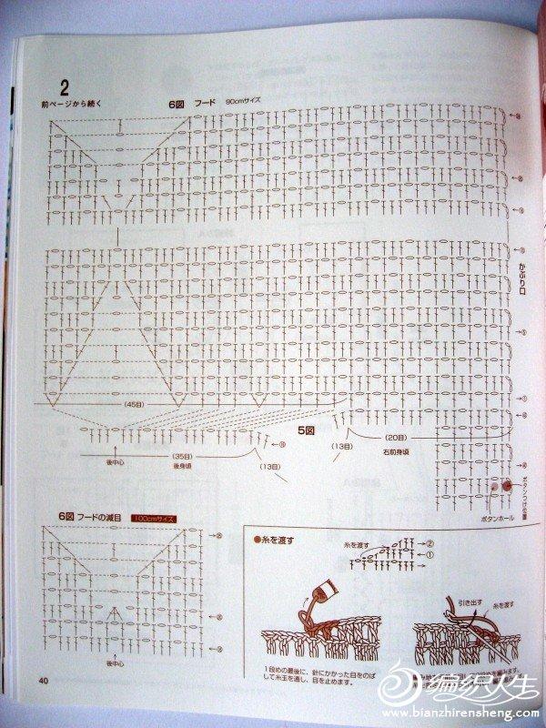 げんきな90~100cm02-2 (2).JPG