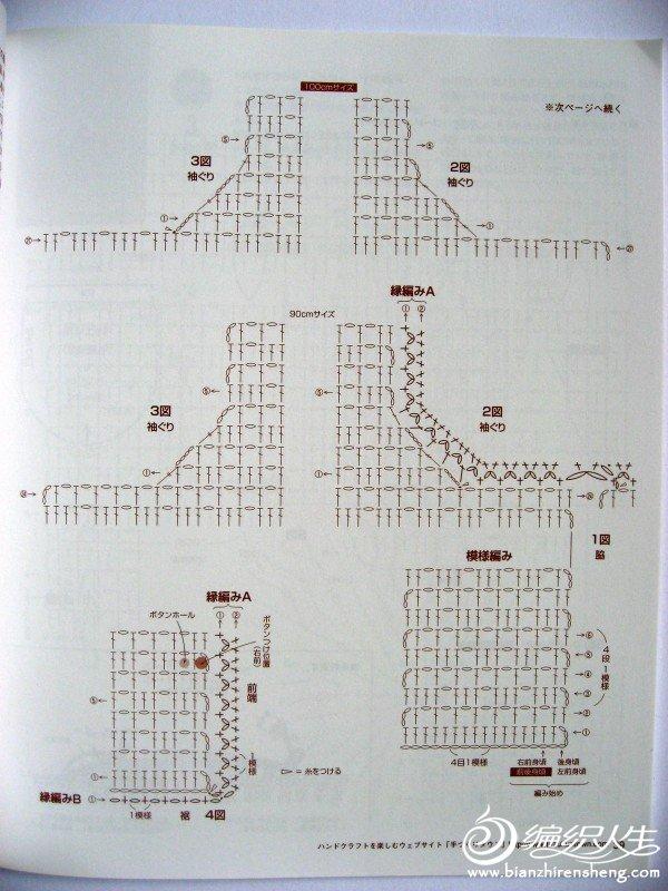 げんきな90~100cm02-2 (1).JPG