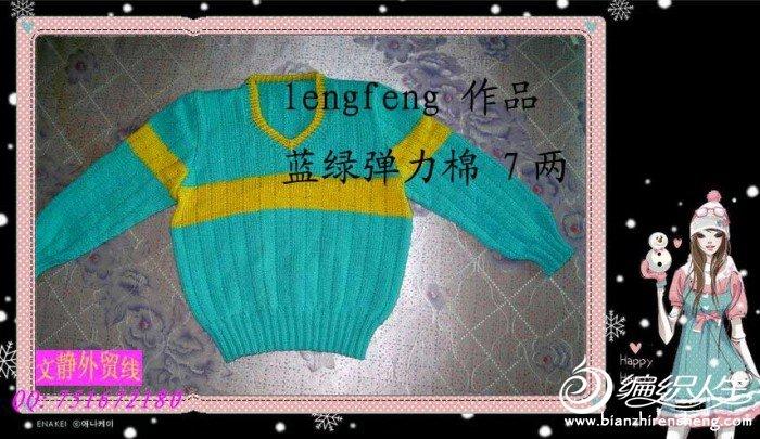 lengfeng-蓝绿弹力棉-7两.jpg