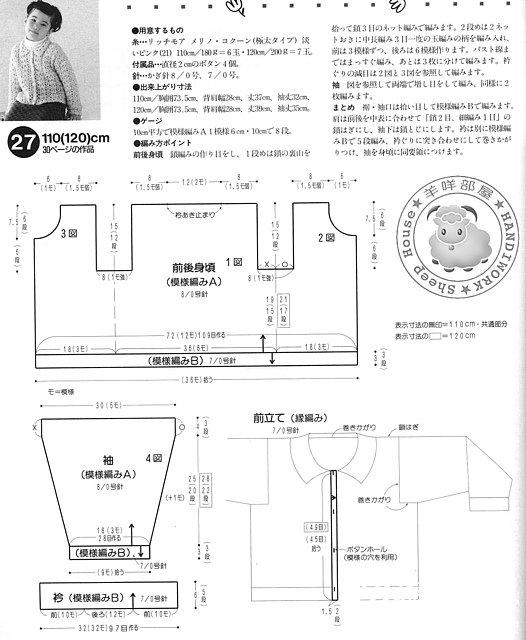 107777632_l 翻領外套(中村和代)--鉤針篇.jpg