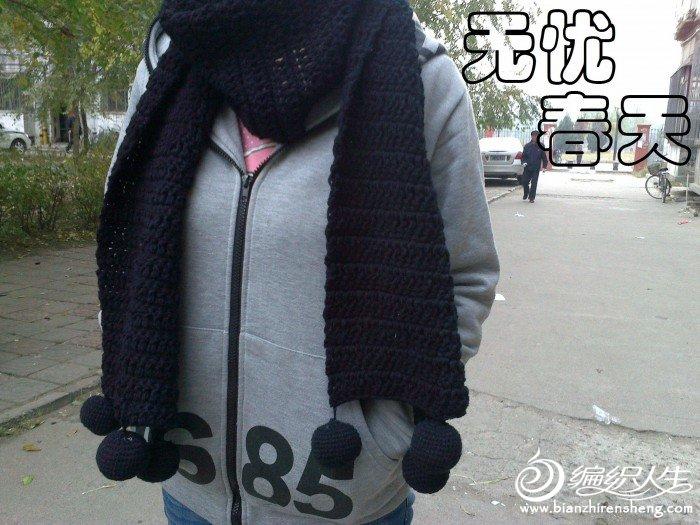 围巾真人.JPG
