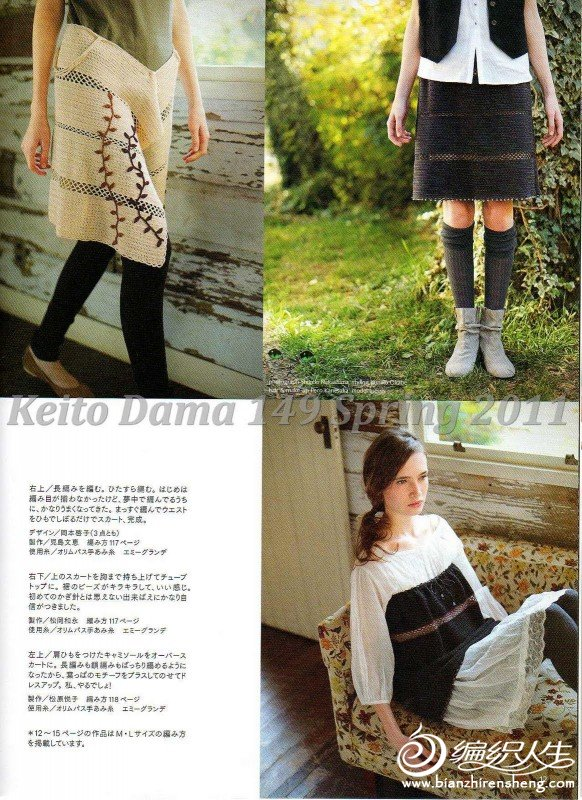 Keito Dama 149 Spring 2011009.jpg