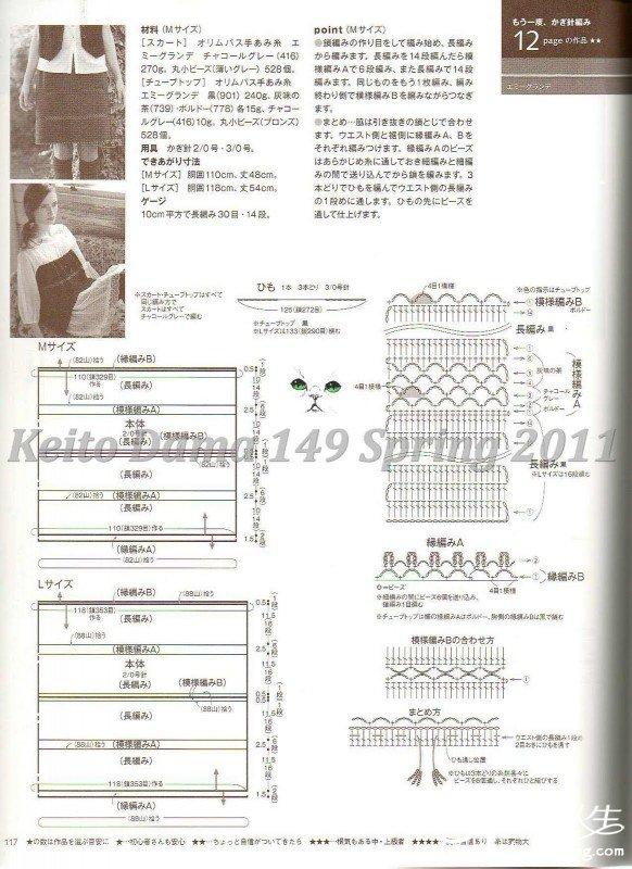 Keito Dama 149 Spring 2011073.jpg