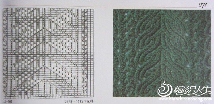 这个是我想要织的花样了