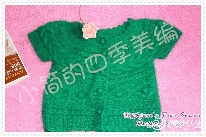 Angola short cardigan green (1).jpg