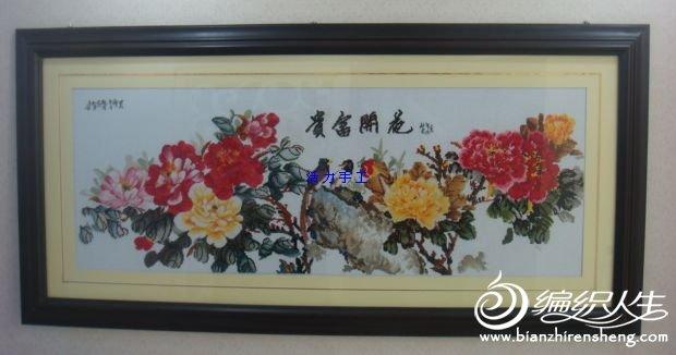 DSC07288花开富贵.jpg