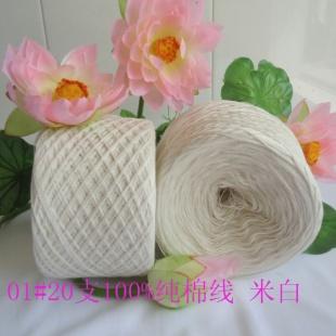 纯棉线米白色(1).jpg