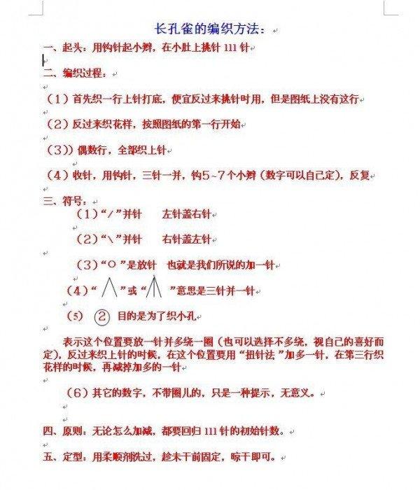 孔雀织法.JPG