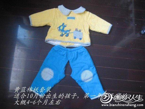 黄蓝棉袄套装.jpg