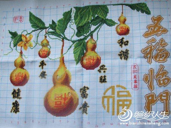 五福临门宝葫芦图片