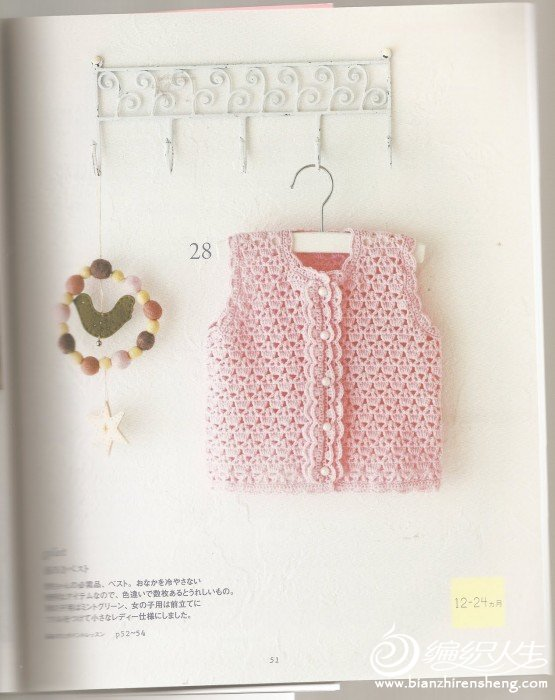 Beautiful Baby Crochet Japonese 055.JPG
