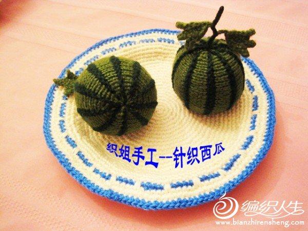织姐手工--针织西瓜 (7).jpg
