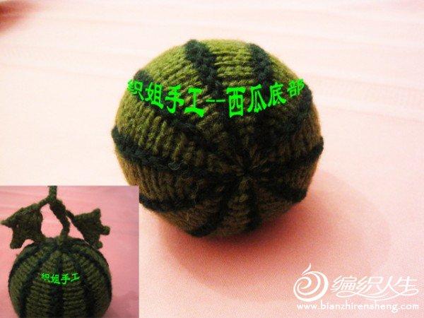 织姐手工--针织西瓜 (10).jpg