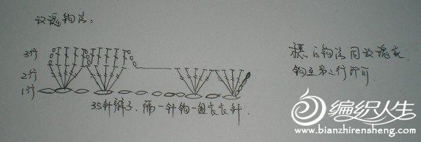 玫瑰和穗的钩法.jpg