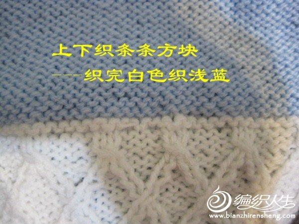 织姐手工--儿子的毛衣 (3).jpg