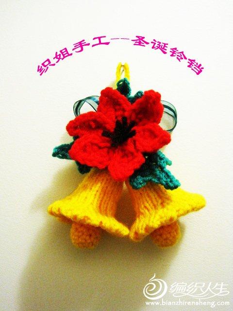 织姐手工--圣诞铃铛.jpg