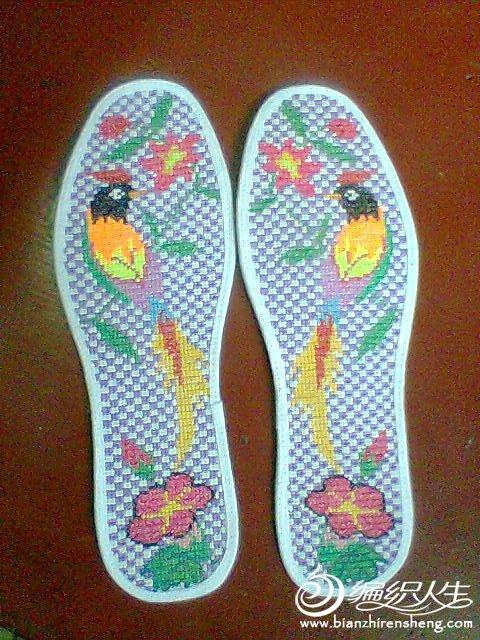 我绣的鞋垫