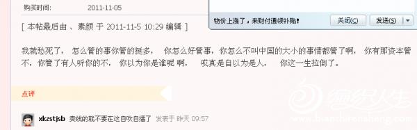 QQ截图20111106154747.png