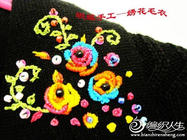 织姐--绣花毛衣 (2).jpg