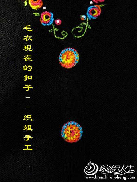 织姐--绣花毛衣 (3).jpg