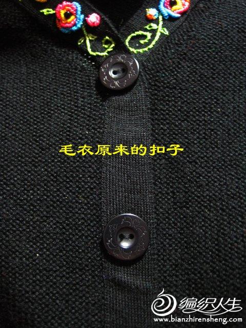织姐--绣花毛衣 (4).jpg