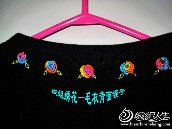 织姐--绣花毛衣 (14).jpg