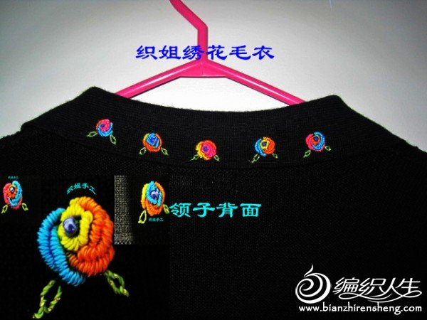 织姐--绣花毛衣 (15).jpg