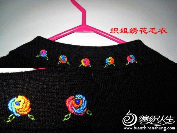 织姐--绣花毛衣 (16).jpg