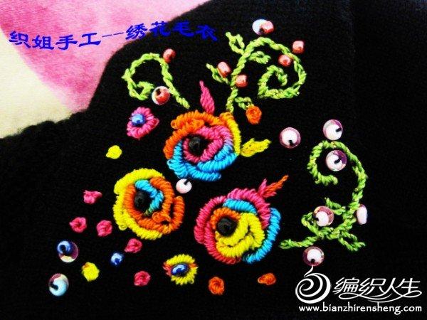织姐--绣花毛衣 (22).jpg