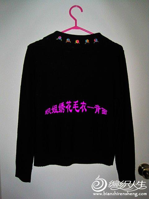 织姐--绣花毛衣 (26).jpg