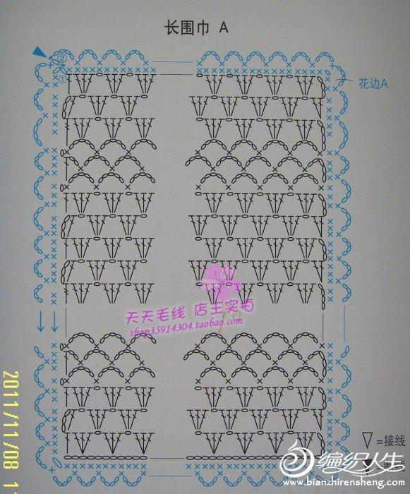 11月围巾 图解1.jpg