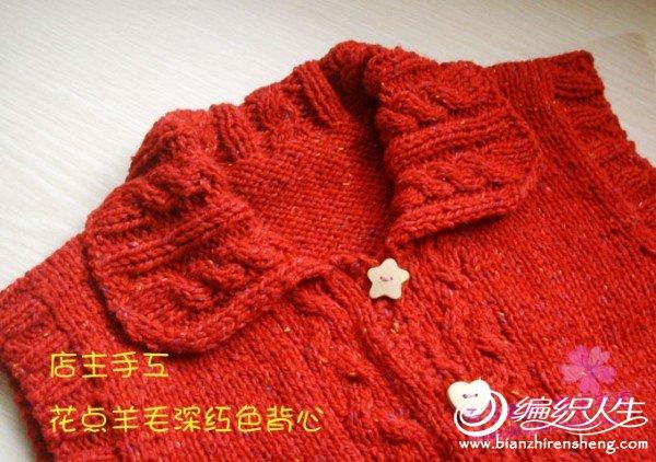 花点羊绒 深红色 背心 2.jpg