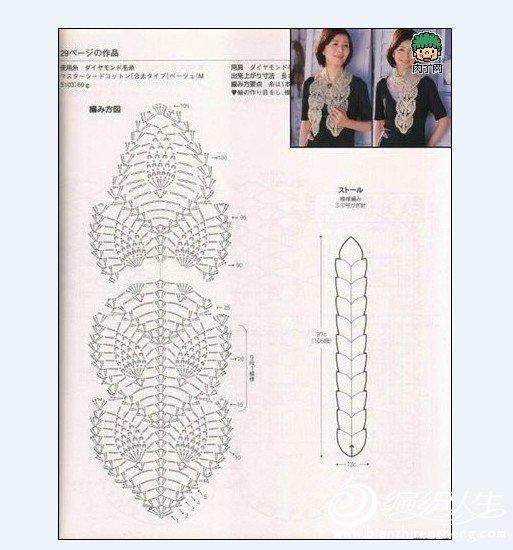 围巾只有图解4-2.jpg
