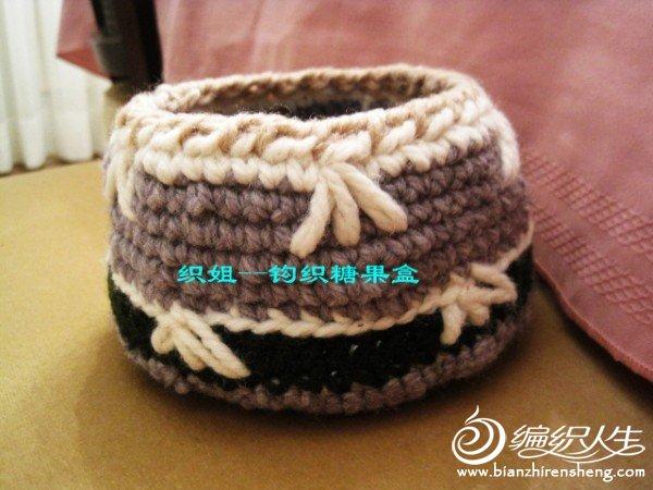 织姐--钩织糖果盒 (1).jpg
