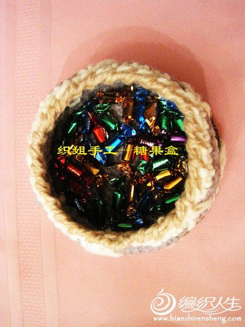 织姐--钩织糖果盒 (8).jpg