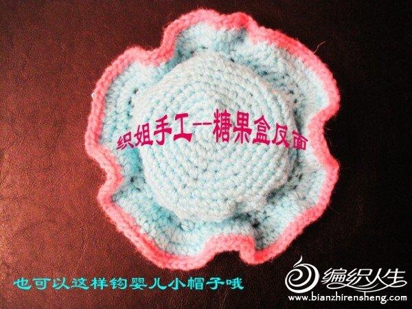 织姐--钩织糖果盒 (12).jpg