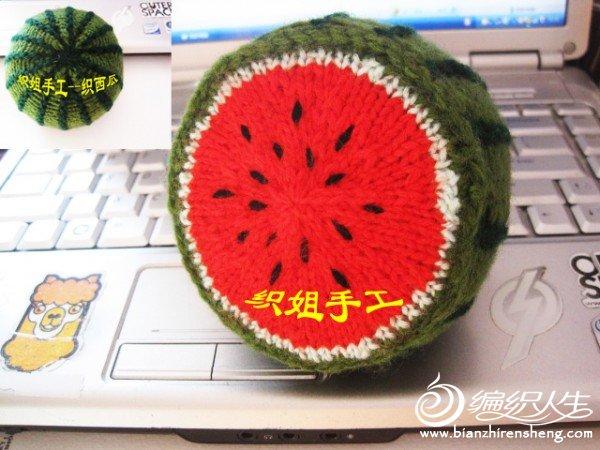 织姐手工--红瓤大西瓜 (8).jpg