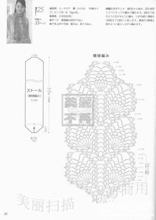 双菠萝长围巾01.jpg