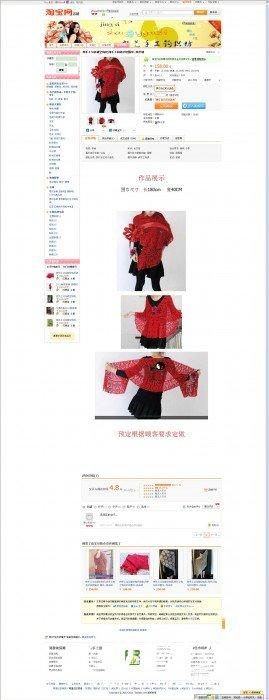 纯手工勾花镂空钩织,纯手工钩花针织围巾--纯羊绒-淘宝网.jpg