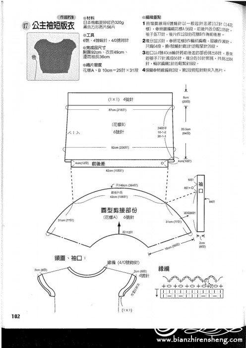 張金蘭棒針領口往下織 (95).jpg