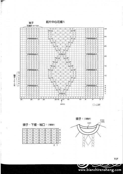 張金蘭棒針領口往下織 (110).jpg