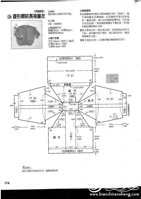 張金蘭棒針領口往下織 (109).jpg