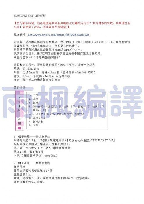 HOUZUKI HAT_页面_1.jpg