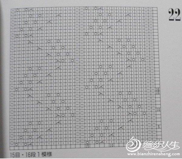 柳叶围脖 图解02.jpg